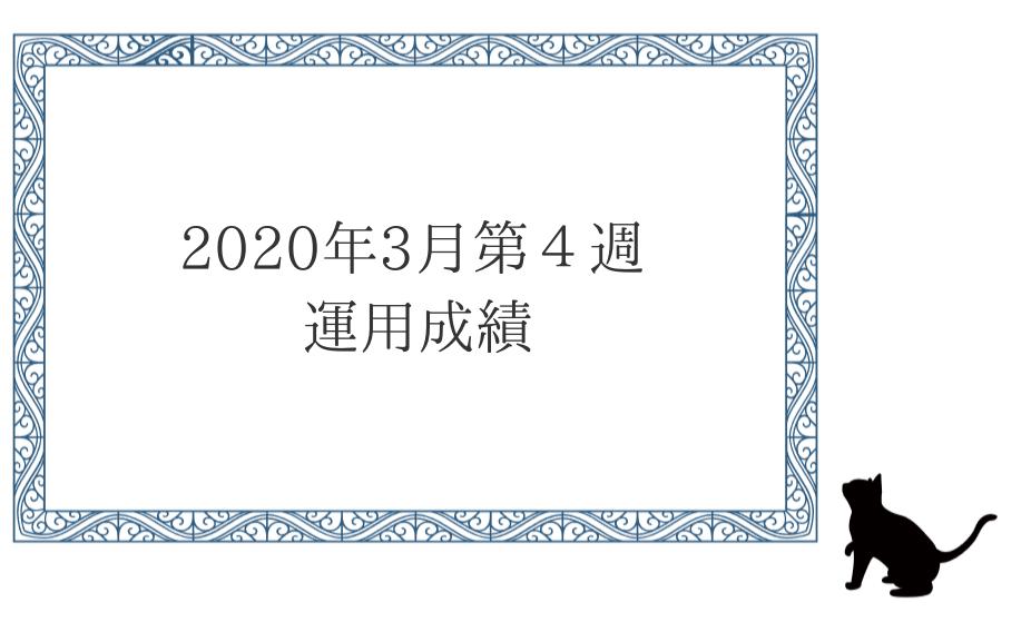 2020年3月第4週運用成績