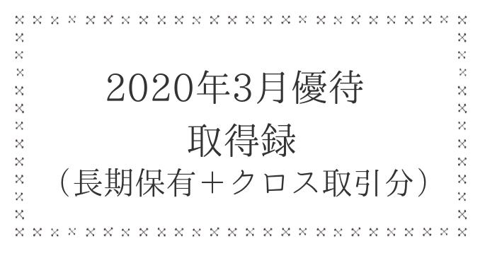 2020年3月優待取得録(長期保有+クロス取引)