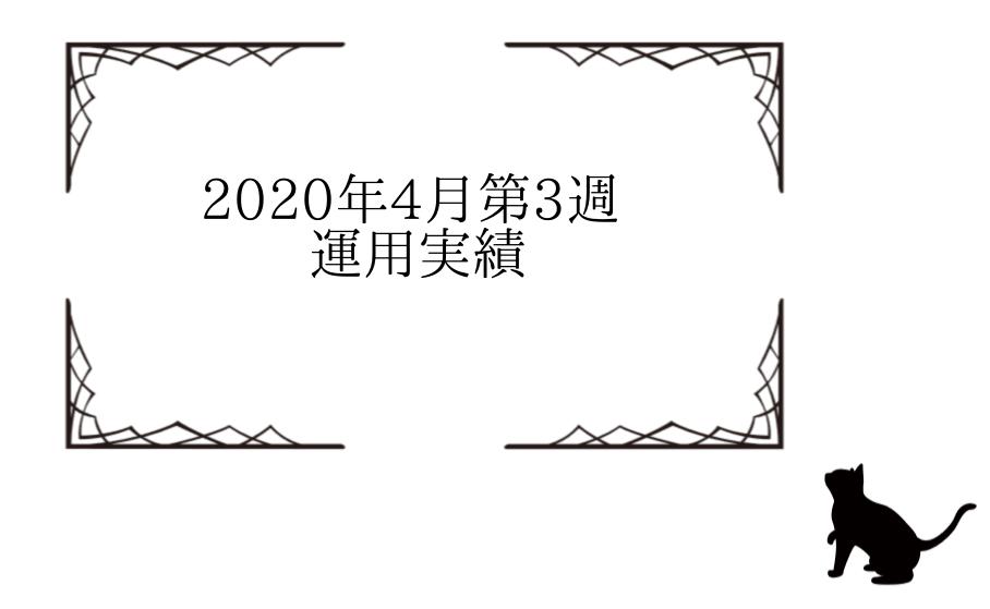 2020年4月3日運用実績