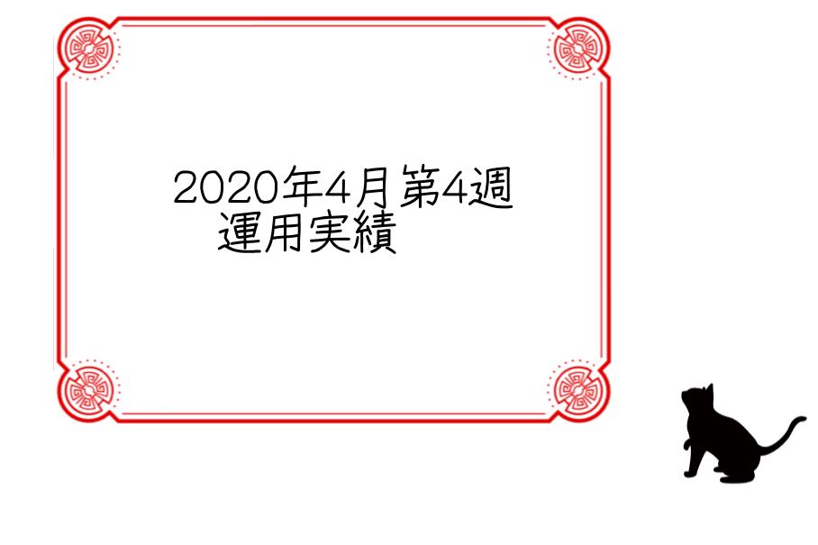 2020年4月第4週運用実績