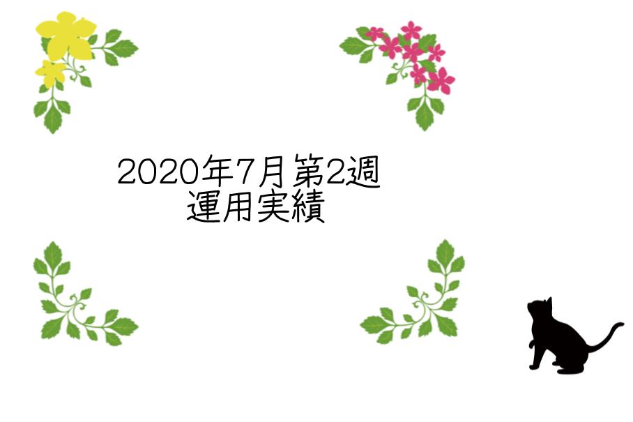 2020年7月第2週運用実績