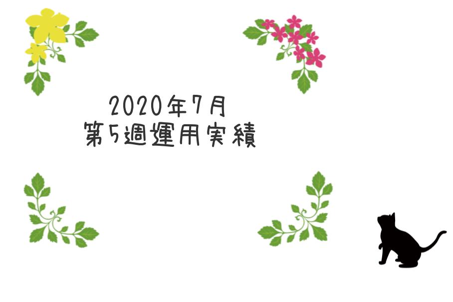 2020年7月第5週運用実績