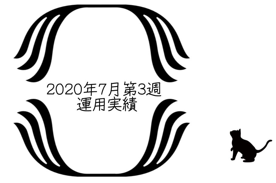 2020年7月第3週運用実績