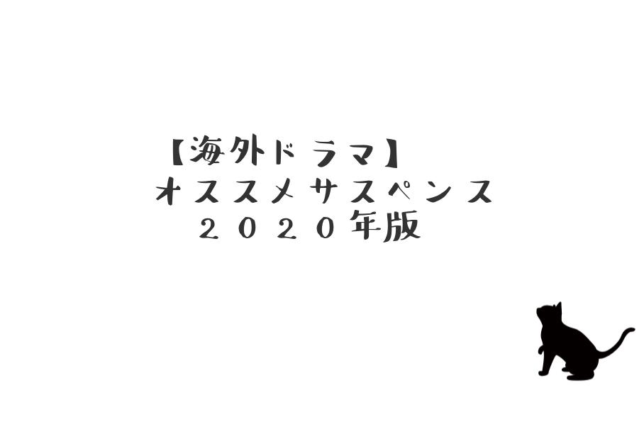 海外ドラマ サスペンス おすすめ2020年版