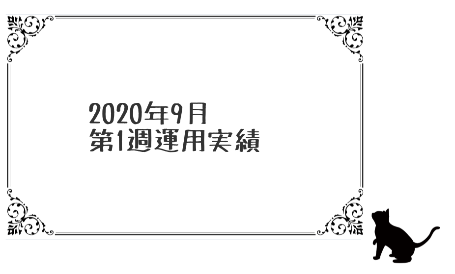 2020年9月第1週運用実績