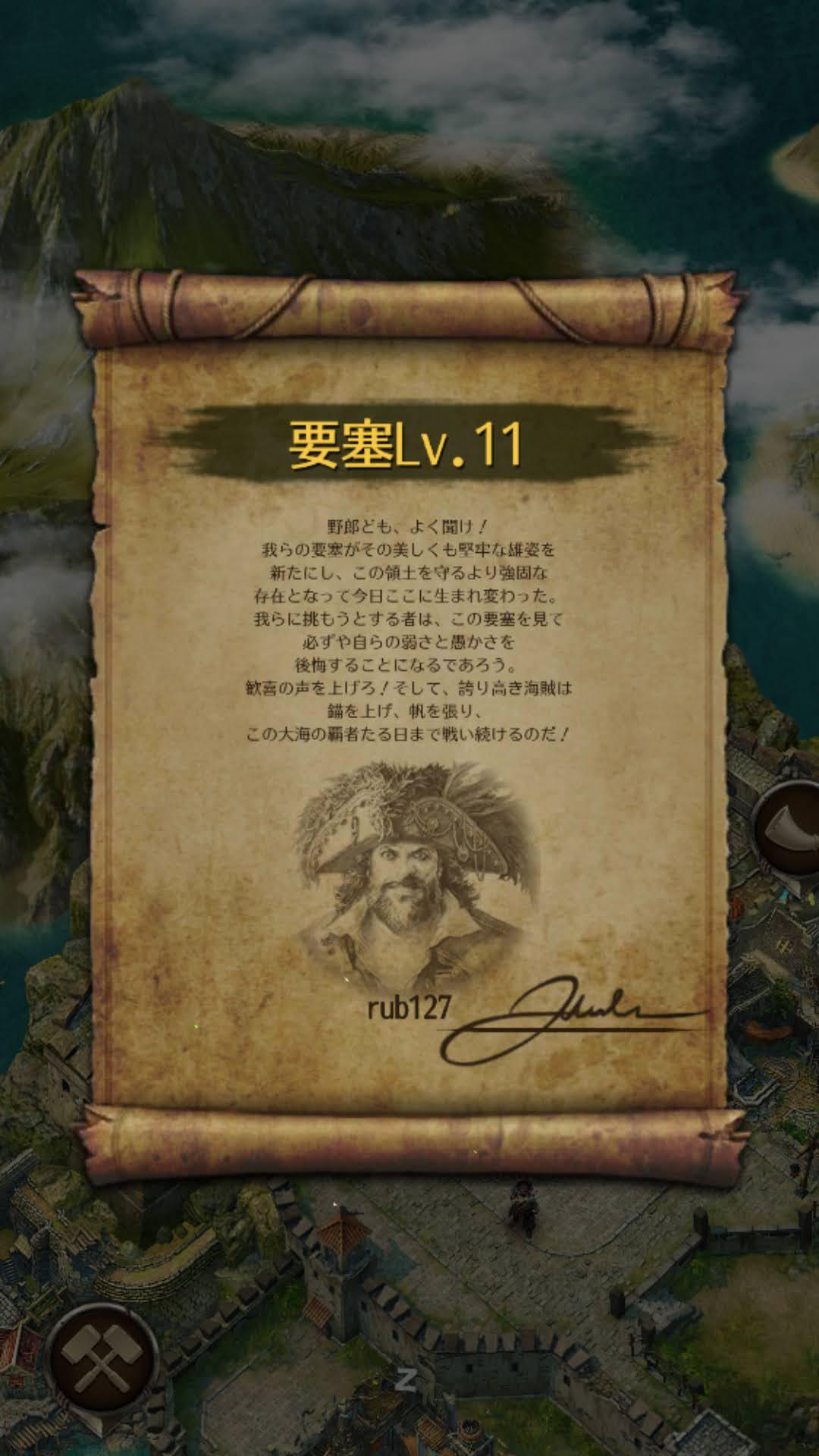 パイレーツオブカリビアン大海の覇者要塞レベル11を達成してみた