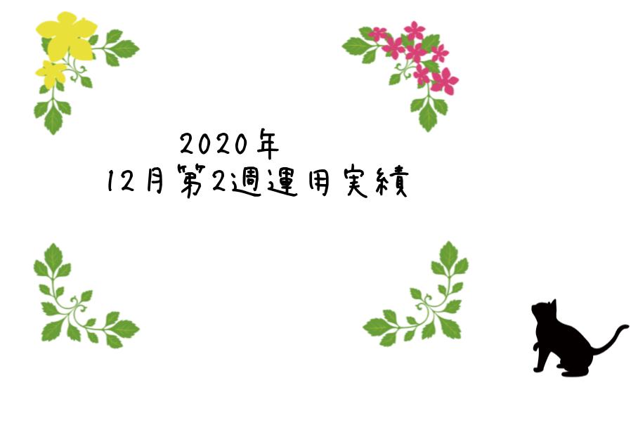 2020年12月第2週運用実績