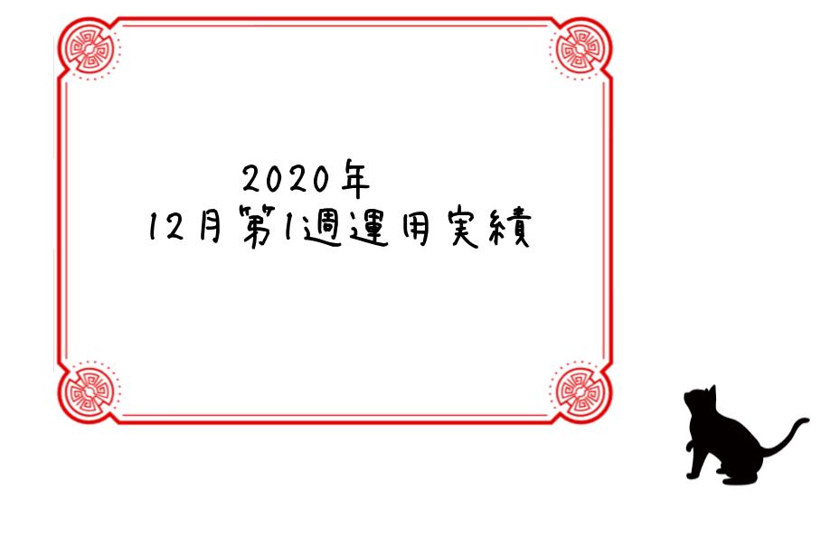 2020年12月第1週運用実績