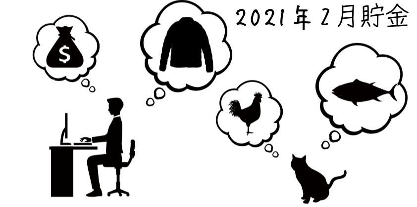 2021年2月貯金状況
