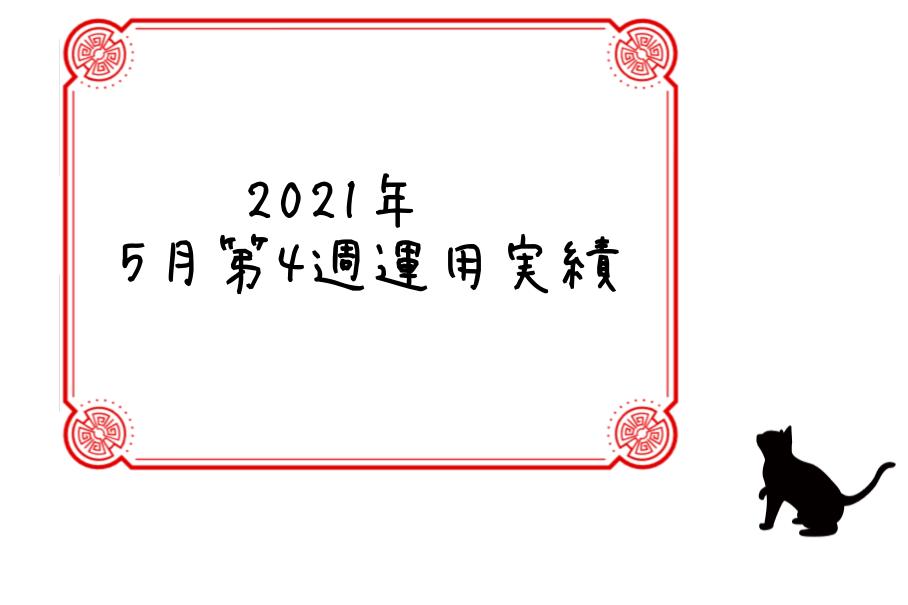 2021年5月第4週運用実績